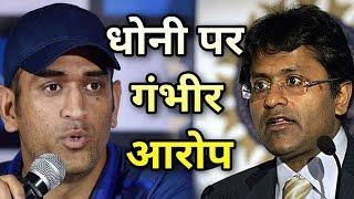 Lalit modi ने लगाए m s dhoni पर गंभीर आरोप, बताई कितनी है maahi की salary