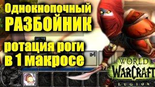 Однокнопочный РАЗБОЙНИК или РОТАЦИЯ РОГИ в 1 МАКРОСЕ WoW Легион