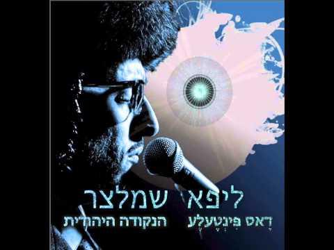 ליפא שמעלצר נודה לשמך | Lipa Schmeltzer Nodeh L'Shimcha
