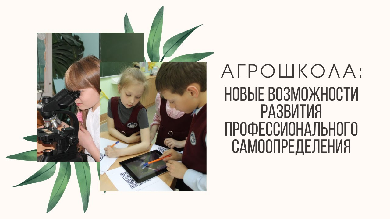 Агрошкола: новые возможности для развития школы и профессионального самоопределения обучающихся