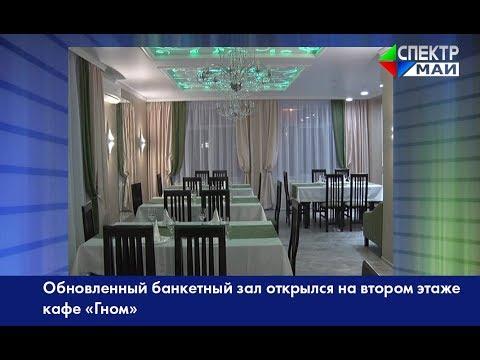 Обновленный банкетный зал открылся на втором этаже кафе «Гном»