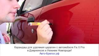 Убираем царапины на кузове автомобиля(Fix it Pro — http://bit.ly/1DoF1s7 - новое универсальное средство для удаления царапин и мелких повреждений автомобиля..., 2015-07-19T17:28:45.000Z)