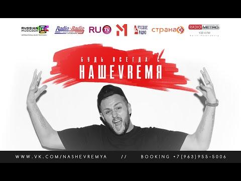 выступление НАШЕVREMЯ концерт ГТО