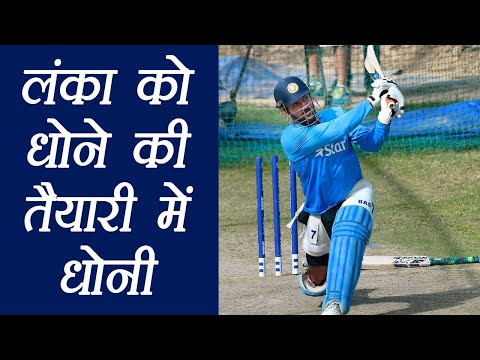 India vs Sri Lanka: MS Dhoni की धुंआधार Practice, श्रीलंका की खैर नहीं । वनइंडिया हिंदी