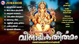 തടസ്സങ്ങൾമാറ്റി നേർവഴികാട്ടുന്ന വിഘ്നേശ്വരഗീതങ്ങൾ  ganapathi devotional songs   mc audios india  