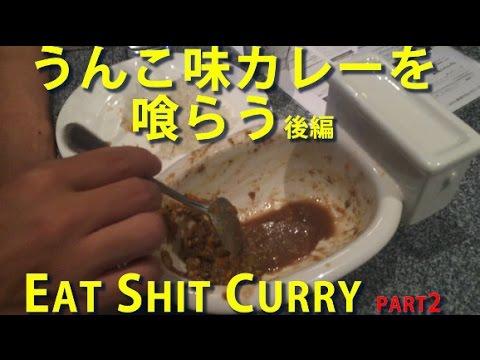 [食事中注意]AV男優しみけんのうんこ味カレーショップにぶちこみ! 後編 Eat Real Shit Taste Curry part2