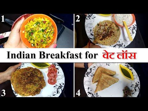 वजन कम करने के लिए - 4 Healthy Breakfast Recipes – By Seema
