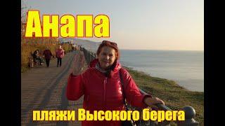 Анапа Пляжи Высокого берега Спуск 40 летия Победы 200 ступеней Тургеневский спуск
