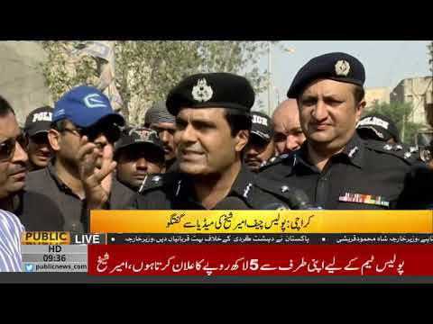 Karachi police chief Ameer Sheikh media talk |  4 October 2018 | Public News