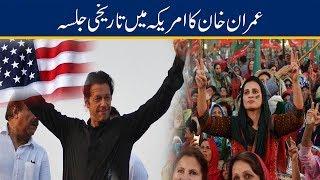 LIVE | PTI Jalsa from Washington, DC, USA