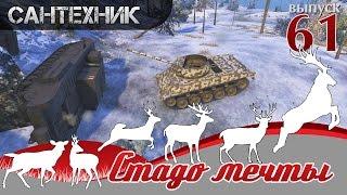 ШОУ 'СТАДО МЕЧТЫ!' Выпуск №61 World of Tanks (wot)