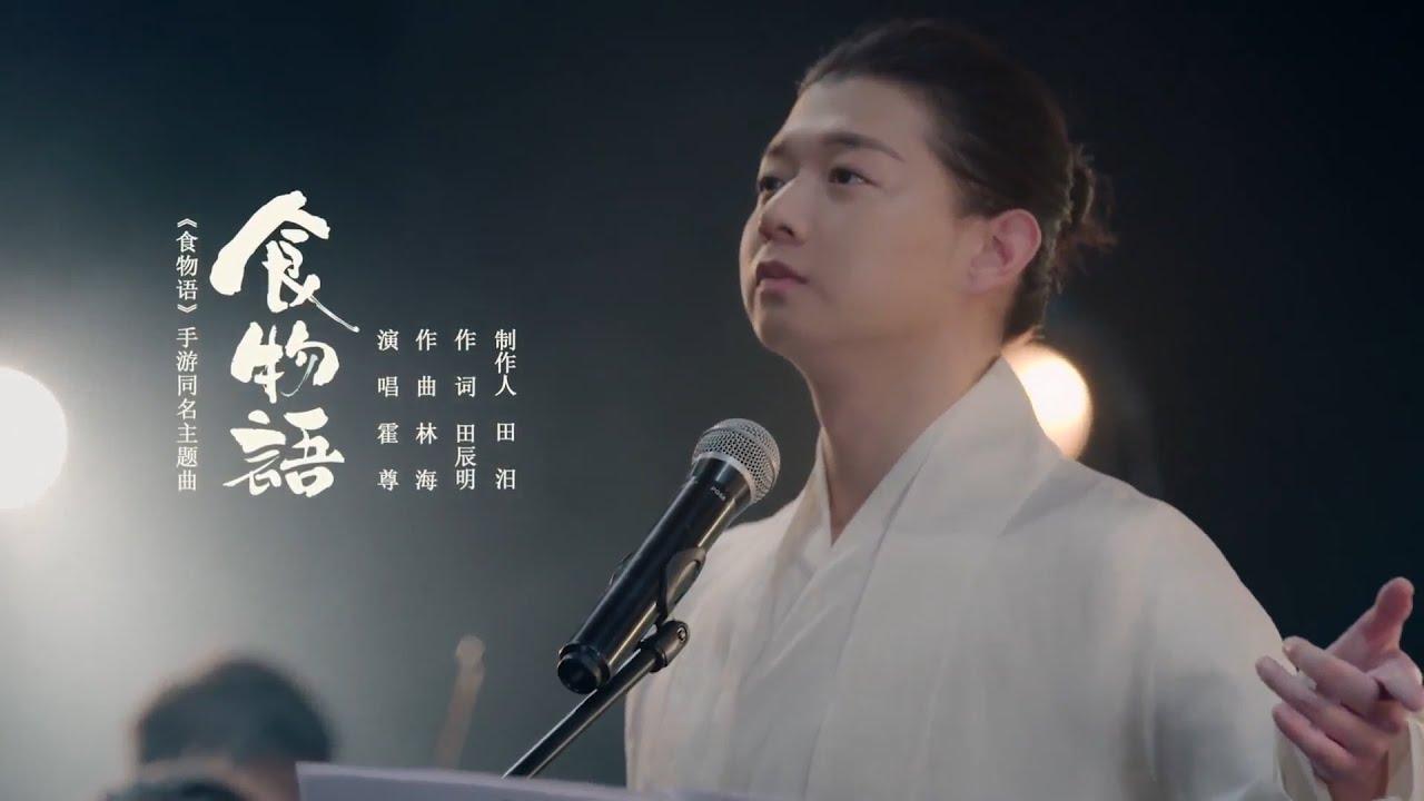霍尊新歌《食物語 》手遊《食物語 》同名主題曲 中文繁體字幕版 musictv 123 - YouTube