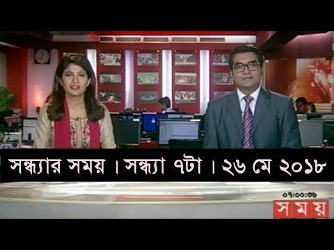 সন্ধ্যার সময় | সন্ধ্যা ৭টা | ২৬ মে ২০১৮ |  Somoy tv News Today | Latest Bangladesh News