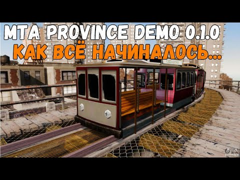Как всё начиналось? MTA Провинция ДЕМО 0.1.0