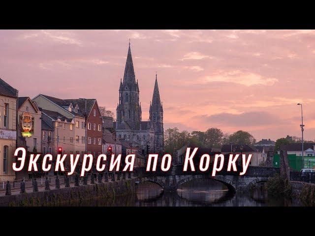 Экскурсия по Корку