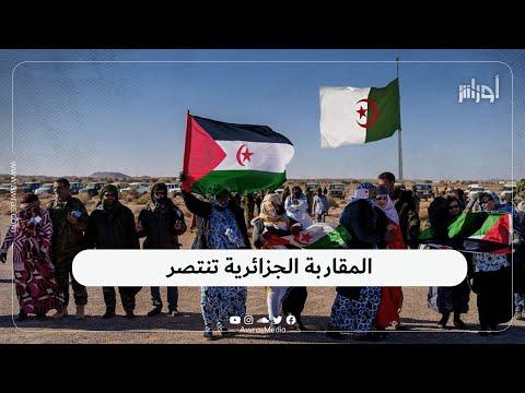 مجموعة من الدول القوية والفاعلة تؤيد  مقاربة #الجزائر في حل قضية #الصحراء_الغربية