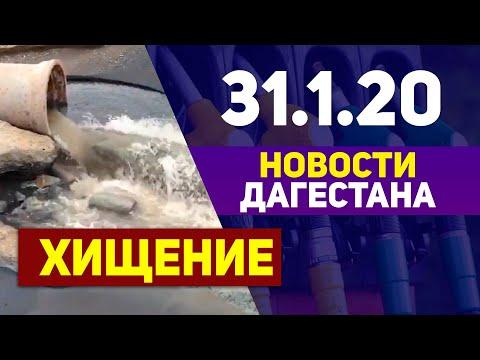 Новости Дагестана 31.1.20