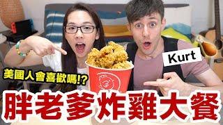 ⛔️深夜慎入! 美國人會喜歡吃台灣的炸雞嗎? ♥ 滴妹