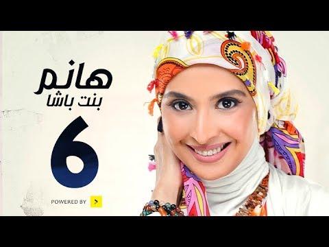 مسلسل هانم بنت باشا # بطولة حنان ترك - الحلقة السادسة - Hanm Bent Basha Series Episode 06