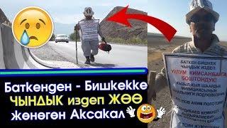 ЧЫНДЫК издеп Баткенден-Бишкекке ЖӨӨ жөнөгөн Аксакал | Элдик Роликтер | Акыркы Кабарлар