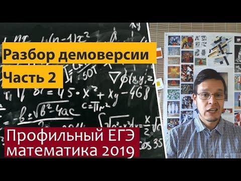 Демоверсия ЕГЭ математика 2019 профиль. Часть 2. Подробный разбор.