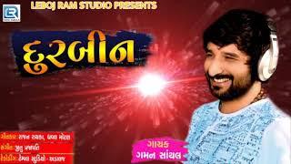 Durbin Gaman Santhal New Song | દુરબીન | New Gujarati Song | RDC Gujarati