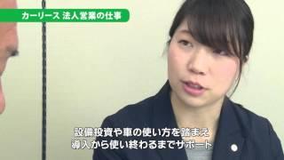 [社員インタビュー]トヨタレンタリース浜松 リース部門