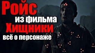 РОЙС из фильма ХИЩНИКИ 2010. Всё о персонаже