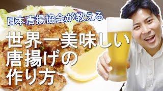 世界一美味しい唐揚げの作り方【日本唐揚協会 特製レシピ】