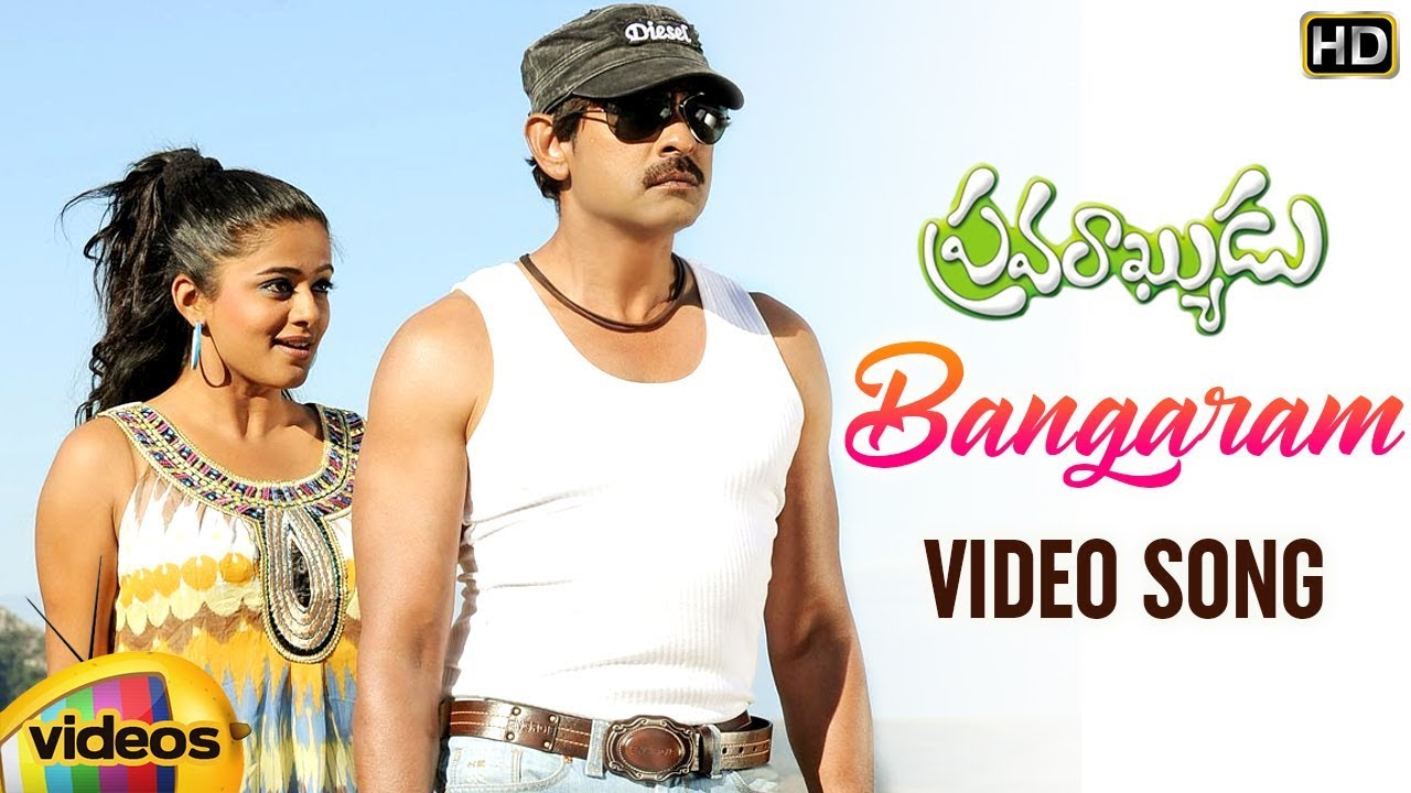 pravarakyudu video songs