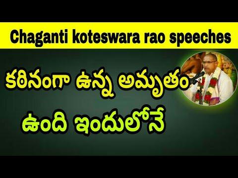 కఠినంగా ఉన్న అమృతం chaganti koteswara rao latest a beautyful cool telugu pravachanalu hd video