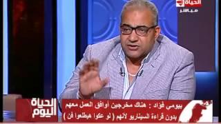 بالفيديو.. بيومي فؤاد «اتحط صورتي على أفيش أفلام وأنا ضيف شرف»