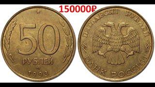 сколько стоит монета 50 рублей 1993 года Россия
