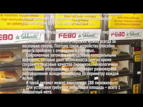 Бизнес идея торговый автомат по продаже пирожков