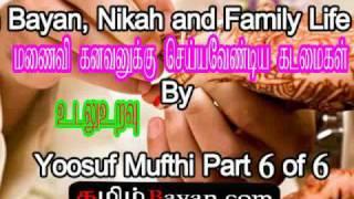 Nikah and Family Life 2010 By Yoosuf Mufthi Day 6 of 6 TamilBayan.com Nikha Bayan Tamil.flv