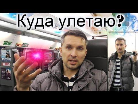 Обзор аэроэкспресса до Внуково и маленькая загадка! Россия, Москва (январь 2019)!