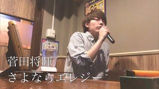 菅田将暉さんのさよならエレジーを歌い直しました。 終盤ミスったのでも...