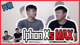 【开箱】Iphone XS MAX来到Malaysia了吗?为什么正男风间会有???