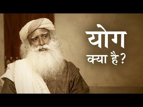 योग क्या है? What is Yoga?