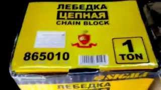 Лебёдка цепная Sigma 1т.(http://youtu.be/BkOPfCBOsoc Лебедка цепная Sigma 865010 1т. - обеспечивает подъем и опускание грузов, закрепленных на крюке..., 2014-05-28T08:40:08.000Z)