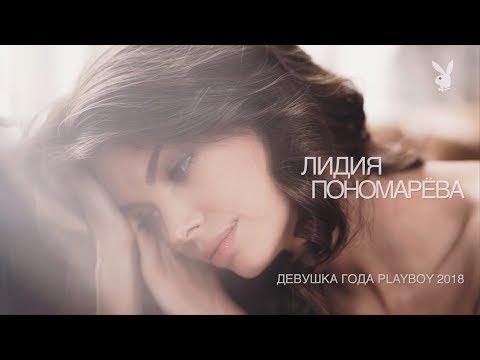 Девушка года 2018 PLAYBOY: Лидия Пономарева