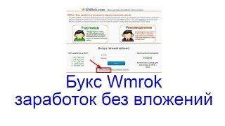 Быстрый заработок в сети с проектом WMRok