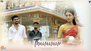 Thananane - Tamil Music Video | Barath Veeraraghavan | Cop Sri | Naresh Iyer | HD