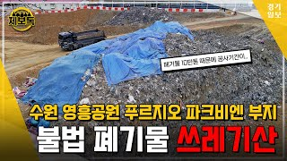[제보톡] 수원 '영흥공원 푸르지오 파크비엔&#…