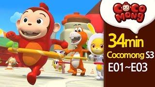 [Cocomong English Season3] full episodes 1-3 HD