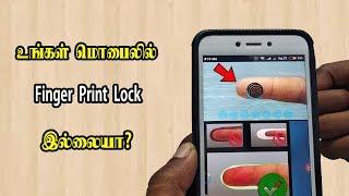 Finger Print Lock set any Android Mobile I Tamil Wonder Channel