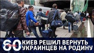 60 минут. ПОРА ДОМОЙ: Киев планирует вернуть трудовых мигрантов на родину. От 23.04.18