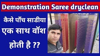 How to 5 Saree dryclean / wash in machine ( hindi)