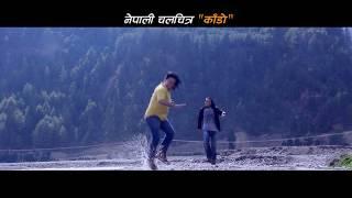 New Nepali Movie song  नेपाली चलचित्र काँडो