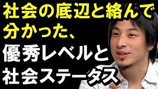 【ひろゆき】日本社会への正論!社会との関係性!「社会の底辺と絡んで気づいた優秀さと社会性!」聞けば納得!!